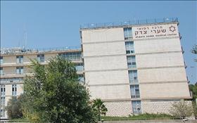 Shaare Zedek Medical Center, Jerusalem, source: Wikipedia