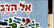 Ultra-Orthodox children's paper excludes Israeli flag
