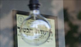 A kashrut certificate issued by the Israeli Chief Rabbinate, credit: Zeevveez, Flickr